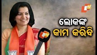 Aparajita Sarangi speaks to Sivananda of OTV after joining BJP