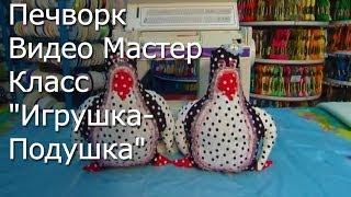 """Печворк """"Игрушка-Подушка"""" (patchwork) Видео Мастер-Класс"""