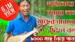 বাংলাদেশের সব মাছের নাম নিয়ে সুন্দর একটি গান New Top bangla bicchedi sons 2017