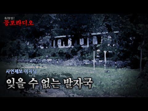 [왓섭! 체험실화] 폐교의 잊을수 없는 발자국 (괴담/귀신/미스테리/무서운이야기)