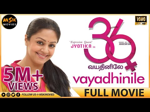 36 Vayadhinile (36 வயதினிலே ) 2015 Tamil Full Movie - Jyothika HD
