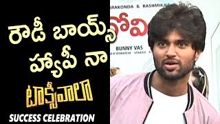Vijay Speech@Taxiwala Success Celebrations | Vijay Devarakonda | Priyanka Jawalkar