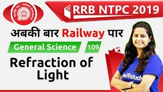 9:30 AM - RRB NTPC 2019 | GS by Shipra Ma'am | Refraction of Light
