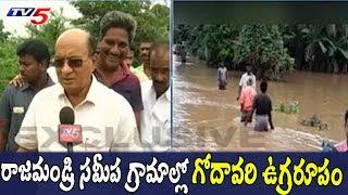 Floods In Godavari Districts: రాజమండ్రి సమీప గ్రామాల్లో గోదావరి ఉగ్రరూపం..!