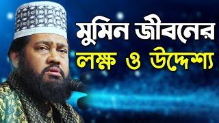 New Islamic Bangla Waz Mahfil 2016 By Mulana Tariq Munaur