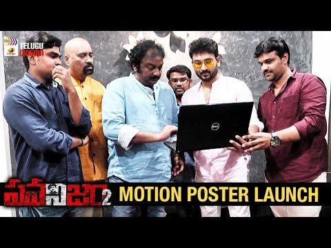PAWANISM 2 Motion Teaser Launch by VV Vinayak | Pawan Kalyan | #HBDJanaSenaniPawanKalyan
