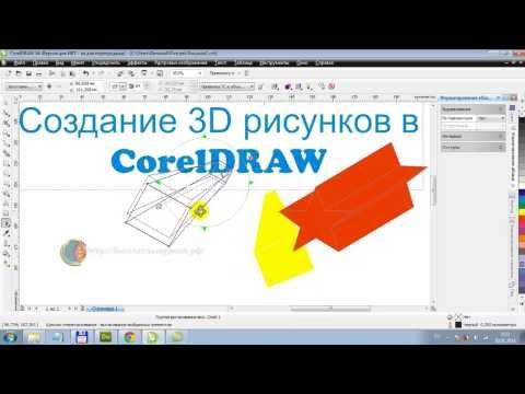 Создание 3d рисунков в CorelDRAW