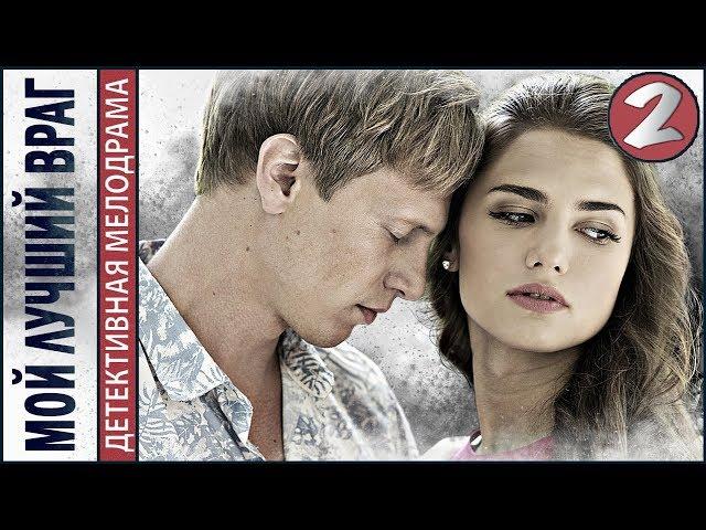 Мой лучший враг (2017 премьера). 2 серия. Мелодрама, детектив.