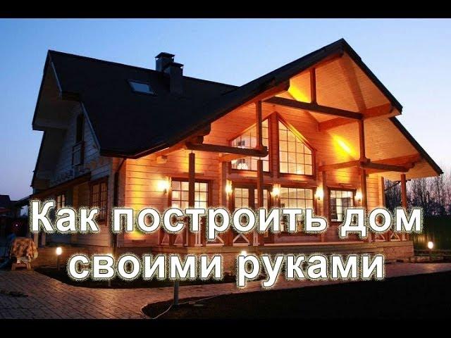 Экономные дома своими руками