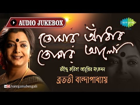 Tomar Andhar Tomar Aalo | Tagore Recitation By Bratati Bandopadhyay | Audio Jukebox video