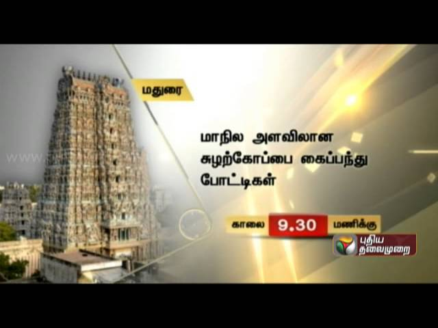 The day's important events / programs (24-07-2014)
