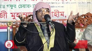 ওয়াজ মাহফিল == বক্তা :: Mufti Kazi Ibrahim ,স্থানঃ রায়পুর ,তারিখঃ ০৯ ই জানুয়ারী ,২০১৭