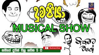 NIKAMATA WAGE | SIYATHA FM - 17 08 2019 MUSICAL SHOW