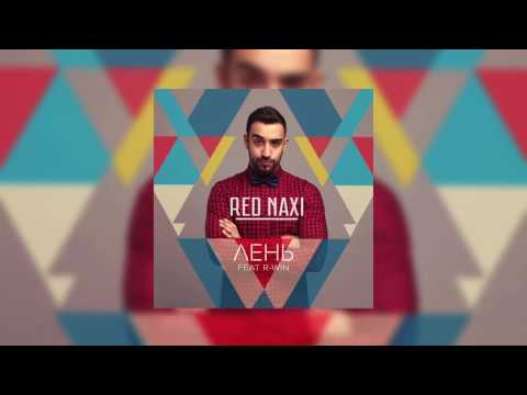Red Naxi - Лень (feat. R-Win) (Audio)