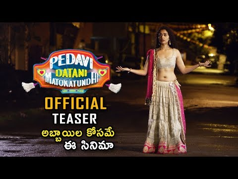 Pedavi Datani Matokatundhi Movie Official Teaser | Latest Telugu Movies Trailers 2018 | Bullet Raj