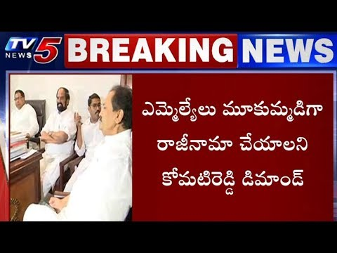 T Congress CLP Meeting At Sr Leader Jana Reddy House Over MLAs Expulsion | TV5 News