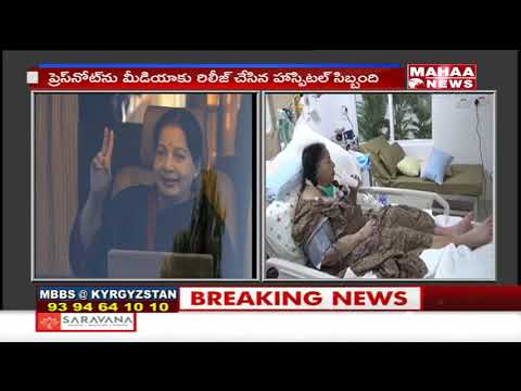 Jayalalitha CCTV Footage In Apollo Hospital | Mahaa News