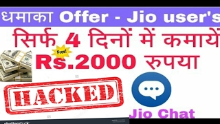 How To Hack Jio Chat and Earn Unlimited Money 100% working tricks in Hindi 2017