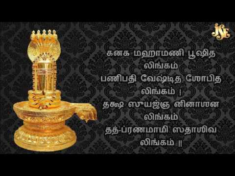 Lingashtakam Tamil  by spb  DEVOTIONAL SONS LINGASTAKAM TAMIL LYRICS EASY TO LEARN  BHAKTI SONGS