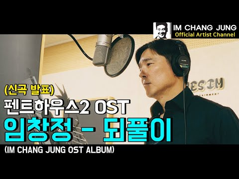 Download Lagu 【임창정 OST】 신곡 발표🎤 '되풀이' (펜트하우스2 OST)   가사   Penthouse2 OST ALBUM   IM CHANG JUNG   K-pop Artist.mp3