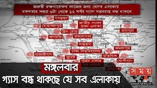 মঙ্গলবার গ্যাস বন্ধ থাকছে যে সব এলাকায়  | Dhaka Gas Crisis | Somoy TV