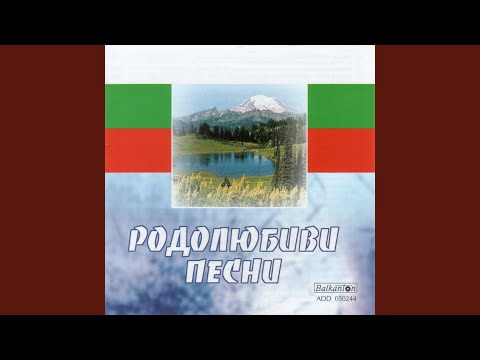 Vyatur Echi, Balkan Stene (Wind Is Rumbling, the Balkans Are Mo)