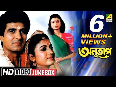 Anutap | Video Jukebox | Bengali Movie Songs | Good Quality | Debashree | Raj Babbar video