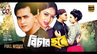 Bichar Hobe   Bangla Movie 2018   Salman Shah, Shabnur, Humayun Faridi   Official   Full HD