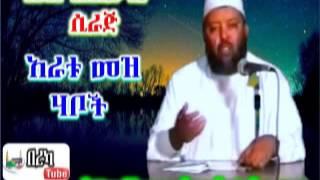 Aratu Mezhaboc - አራቱ መዝ ሃቦች I ᴴᴰ Sheikh Ibrahim Siraj