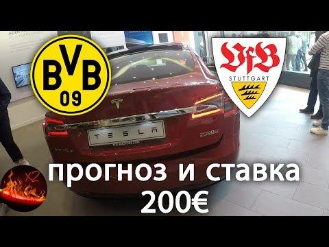 Боруссия Дортмунд - Штутгарт (3:0). Прогноз и ставка 200€ +  Tesla салон и Apple Store Дюссельдорфа!