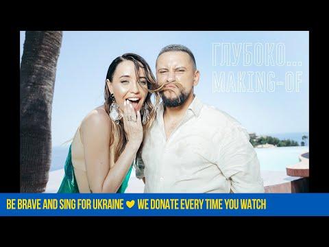 MONATIK & Надя Дорофеева - Глубоко... (Making-of)