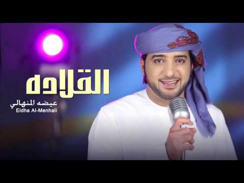 Download Eidha al menhali qalada sama al baloshi Mp4 baru