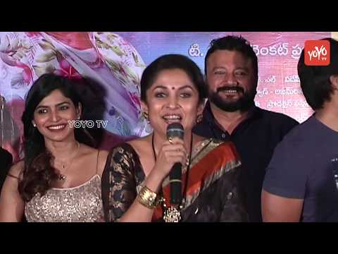 Party Movie Teaser Launch | Ramya Krishnan | Sathyaraj | Latest Telugu Movie | YOYO TV Channel