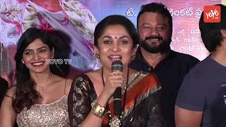 Party Movie Teaser Launch | Ramya Krishnan | Sathyaraj | Latest Telugu Movie