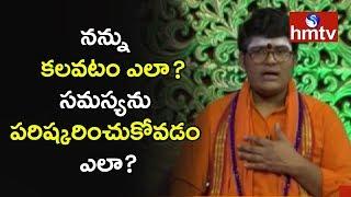 నన్ను కలవటం ఎలా? సమస్యను పరిష్కరించుకోవడం ఎలా?  | Anugraham | hmtv News