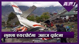 लुक्ला एयरपोर्टमा  जहाज दुर्घटना || LUKLA AIRPORT || AP1HD