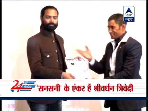 Shrivardhan Trivedi gets award for anchoring 'Sansani'