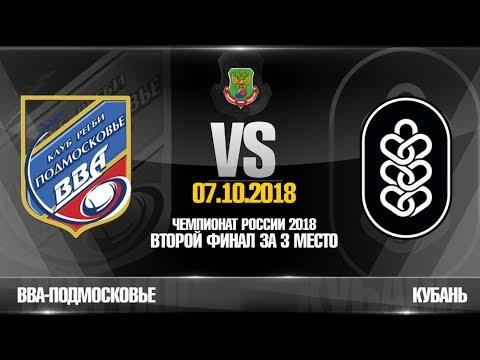 ВВА-Подмосковье - Кубань. Обзор финала за 3 место