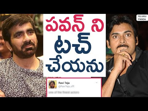 Ravi Teja About Pawan Kalyan | Touch Chesi Chudu | Celebrities About Pawan Kalyan | Telugu Panda