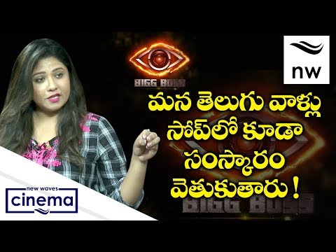 Actress Jyothi Funny Comments On Telugu People | Bigg Boss | New Waves