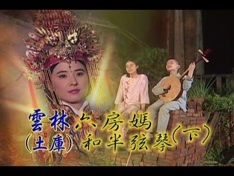 台劇-台灣奇案-雲林土庫六房媽和半弦琴