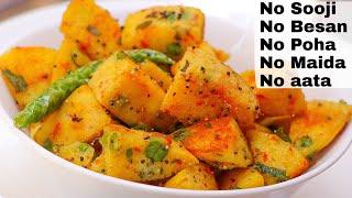 बिना तले पूरे परिवार के लिए बनाये नाश्ता No Sooji-Besan-Aata, Healthy Breakfast, High Protein Recipe