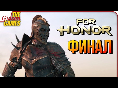FOR HONOR ➤ БОСС АПОЛЛИОН И КОНЦОВКА
