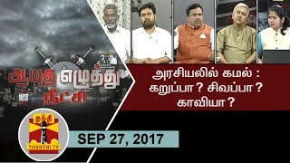 (27/09/2017) Ayutha Ezhuthu Neetchi | What is Kamal's color in Politics : Black? Red? or Saffron?
