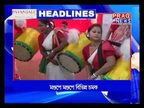 Assam's top headlines of 16/10/2018 | Prag News headlines