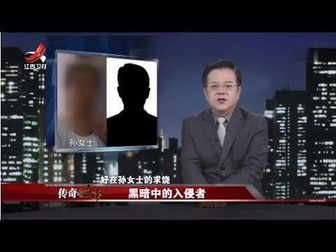中國-傳奇故事-20181130-黑暗中的入侵者