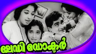 Dr.Love - Lady Doctor | Old Malayalam Black And White Full Movie | Madhu
