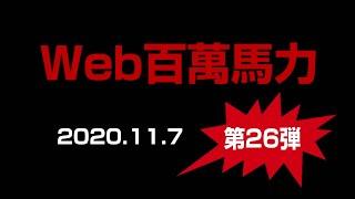 web百萬馬力Live うっちー・Zaco・雷神Ⅲ 20201104