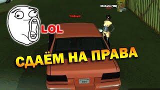 ч.01 Как начать играть в GTA-SA:MP - Сдаём на права