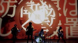 Goodbye holiday / 「十ヶ条」MUSIC VIDEO